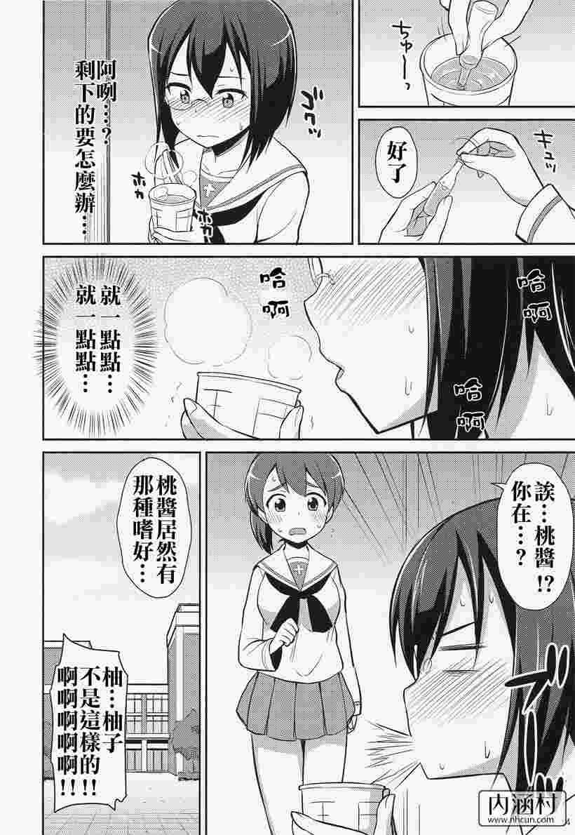 少女色系邪恶漫画大全 工口动漫妖女全集下载