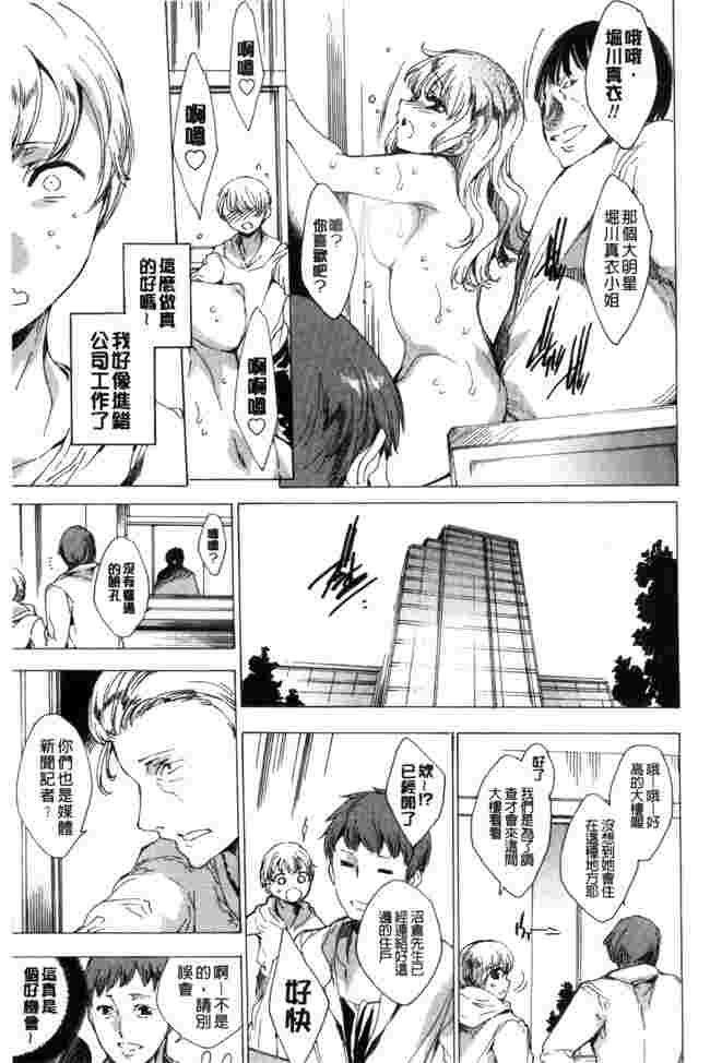 日本女人被吸奶漫画真人版 邪恶少女之家庭母子
