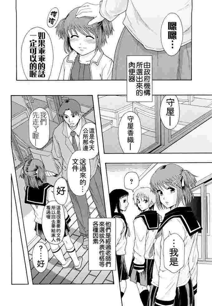 娜美丝袜邪恶少女漫画 邪恶漫画全集日本妖气