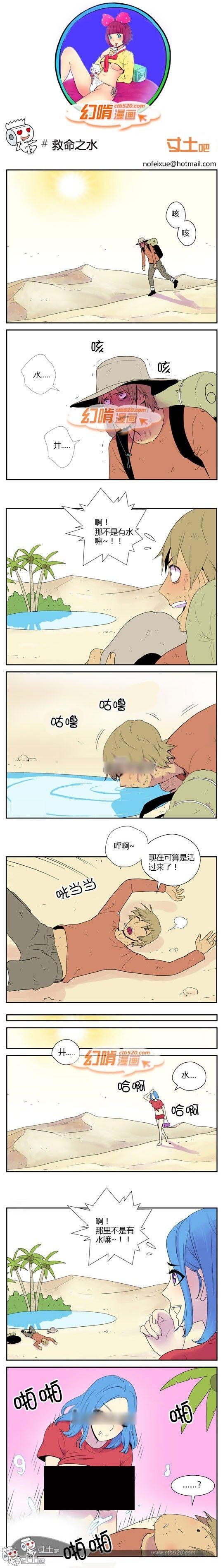 幻啃漫画救命之水