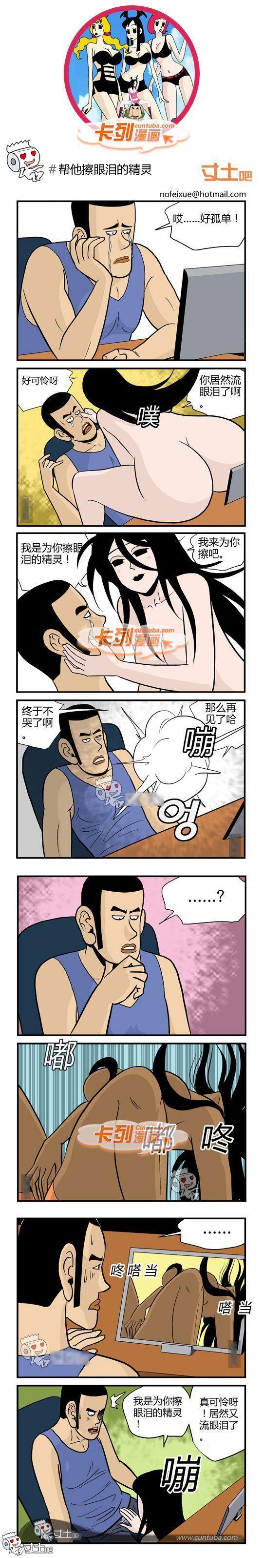 125.卡列漫画帮他擦眼泪的精灵