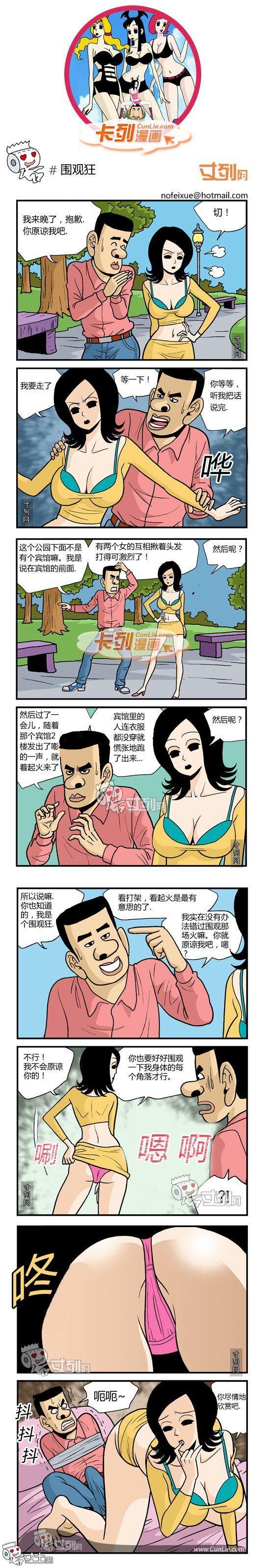 79.卡列漫画围观狂