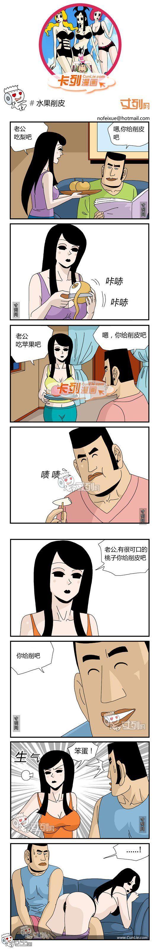75.卡列漫画水果削皮