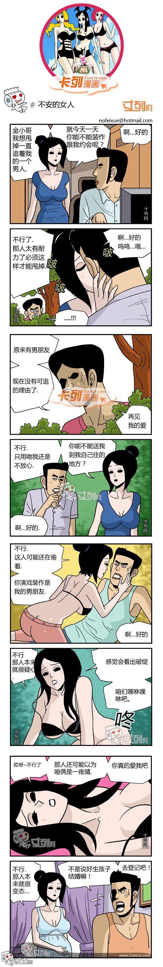 77.卡列漫画不安的女人