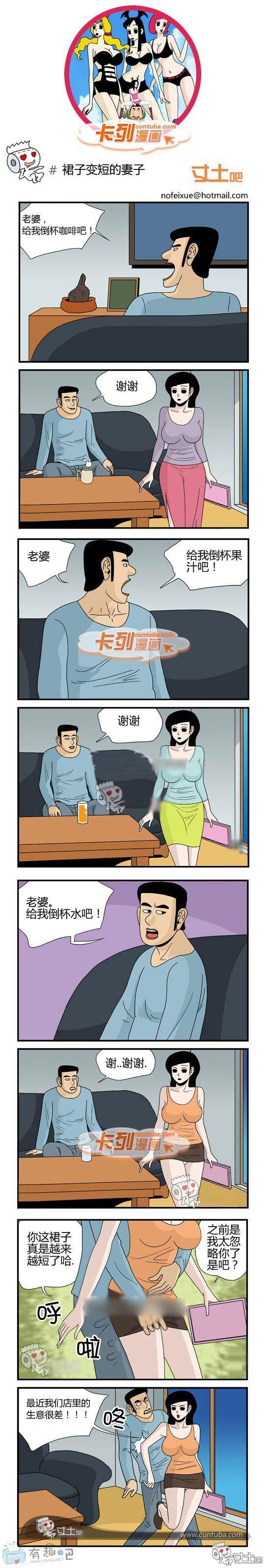 卡列漫画:裙子变短的妻子