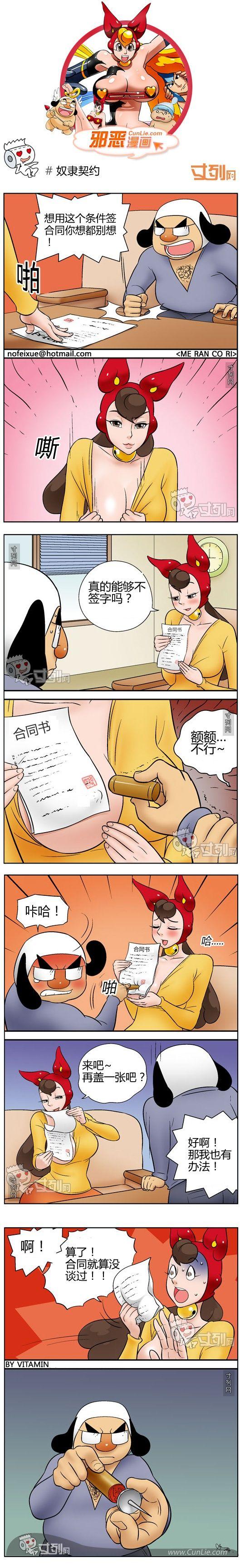 内涵邪恶漫画奴隶契约