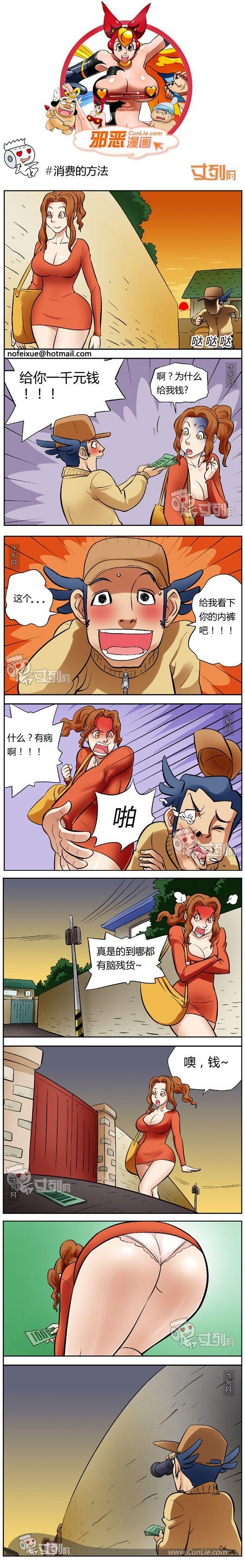 日本爆笑漫画之消费的方法
